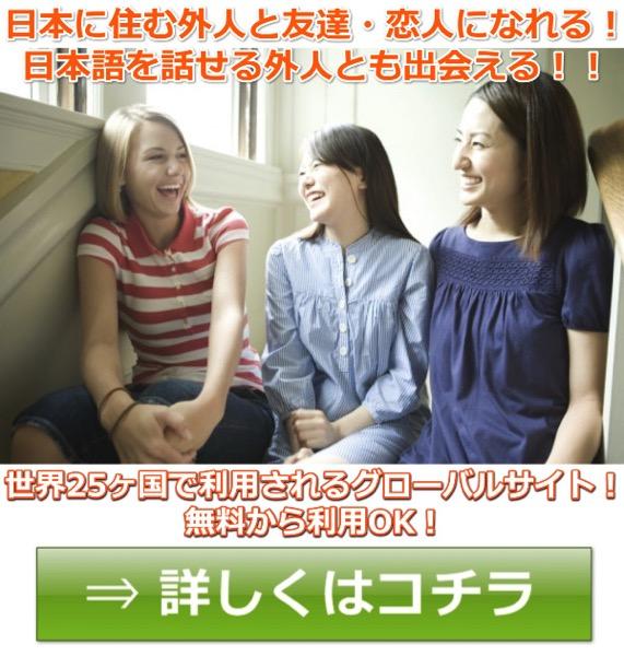 日本語が話せる外人と出会いたい