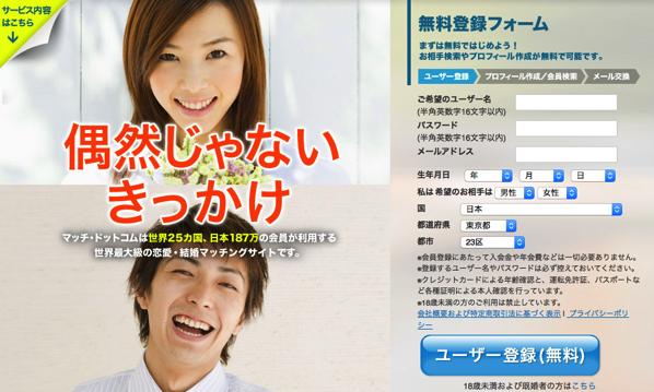 日本語が話せる外人と出会えるサイト