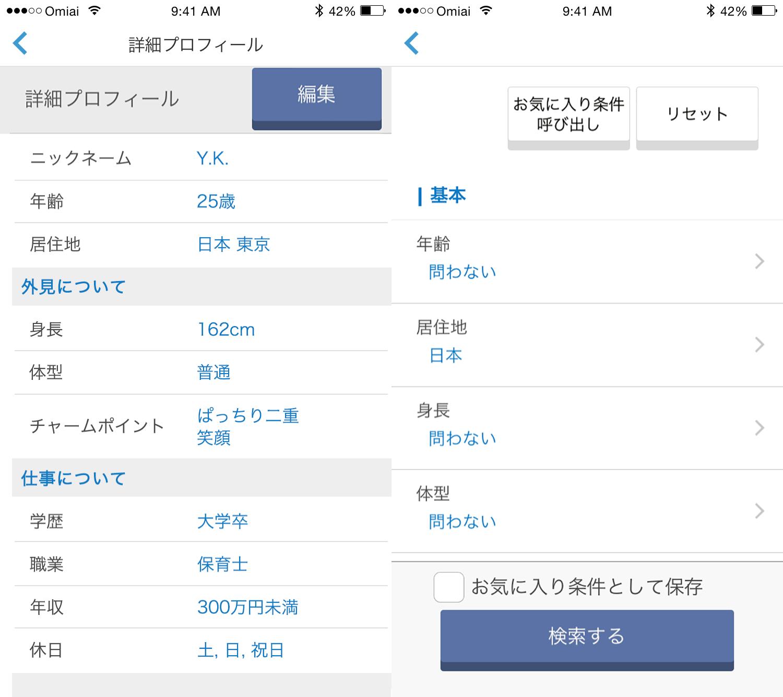 omiaiの検索画面