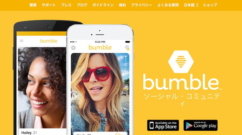Bumbleのトップページ