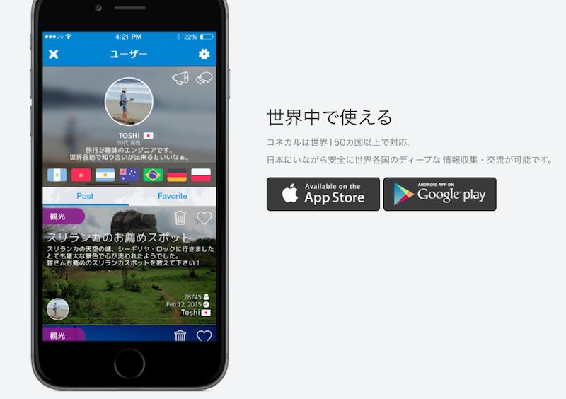 Connecalのユーザープロフィール画面
