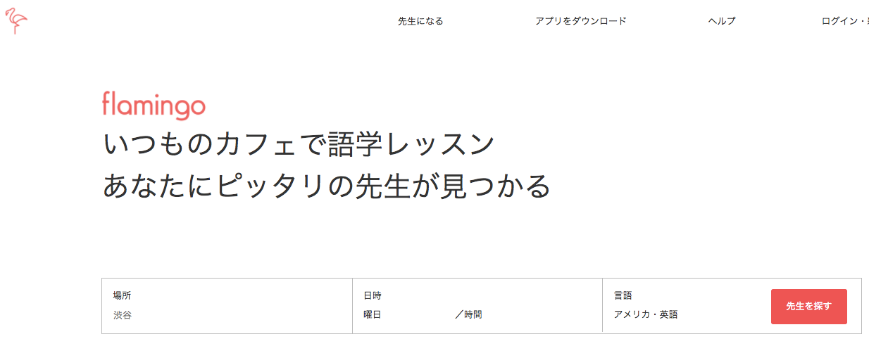 フラミンゴのサイトのトップページ