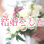 外人と国際結婚をしたい